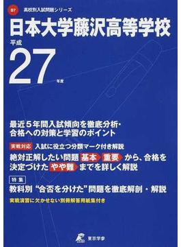 日本大学藤沢高等学校 27年度用