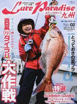 Lure Paradise九州 No.02(2014年夏号) 〈特集〉すべての鯛LOVERに捧ぐ真夏のタイラバ大作戦