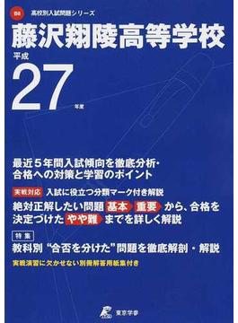 藤沢翔陵高等学校 27年度用