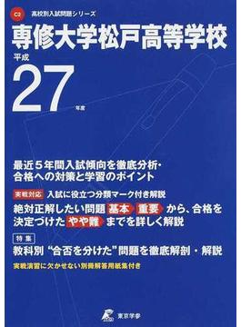 専修大学松戸高等学校 27年度用