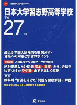 日本大学習志野高等学校 27年度用
