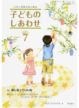 子どものしあわせ 父母と教師を結ぶ雑誌 761号(2014年7月号) 特集演じるっていいな