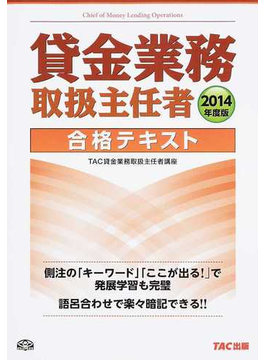 貸金業務取扱主任者合格テキスト 2014年度版