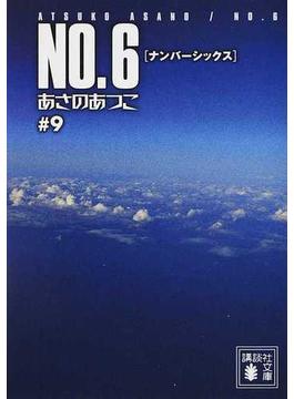 NO.6 #9(講談社文庫)