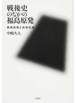 戦後史のなかの福島原発 開発政策と地域社会