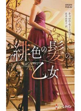 緋色の髪の乙女(ハーレクイン・ヒストリカル・スペシャル)