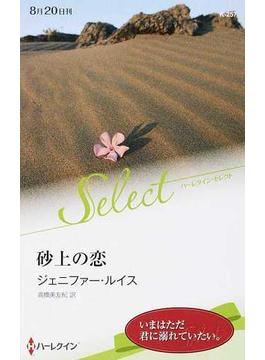 砂上の恋(ハーレクイン・セレクト)