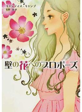 壁の花へのプロポーズ(MIRA文庫)