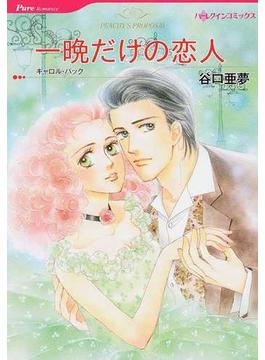 一晩だけの恋人(ハーレクインコミックス)