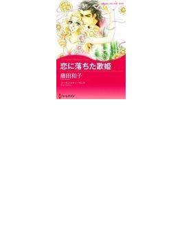 恋に落ちた歌姫(ハーレクインコミックス)