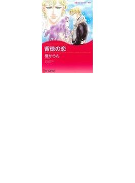 背徳の恋(ハーレクインコミックス)