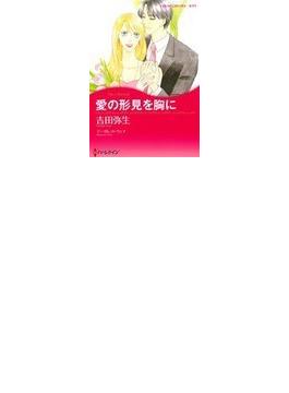 愛の形見を胸に(ハーレクインコミックス)