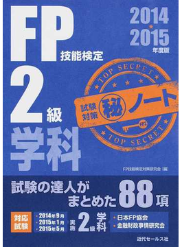 FP技能検定2級学科試験対策㊙ノート 試験の達人がまとめた88項 2014〜2015年版