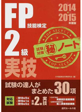 FP技能検定2級実技試験対策㊙ノート 試験の達人がまとめた30項 2014〜2015年版