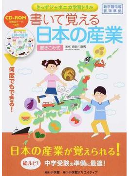 書いて覚える日本の産業 書きこみ式