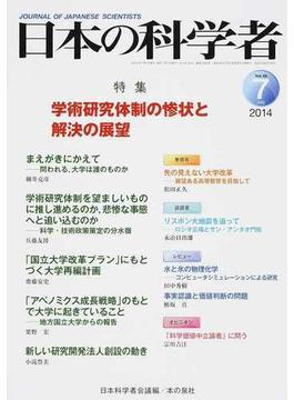 日本の科学者 Vol.49No.7(2014−7) 学術研究体制の惨状と解決の展望