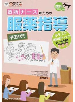 透析ナースのための服薬指導 平田ゼミ