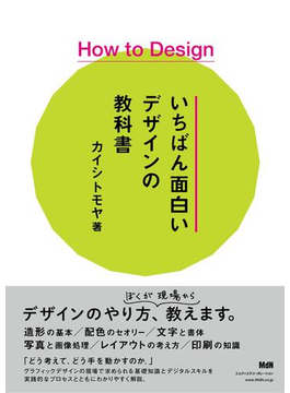 How to Design いちばん面白いデザインの教科書