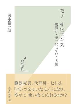 モノ・サピエンス~物質化・単一化していく人類~(光文社新書)