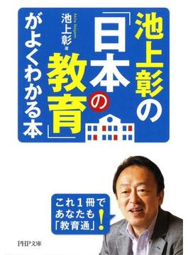 池上彰の「日本の教育」がよくわかる本(PHP文庫)