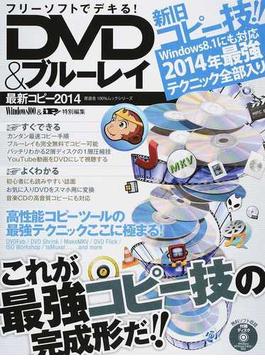 フリーソフトでデキる!DVD&ブルーレイ 最新コピー2014