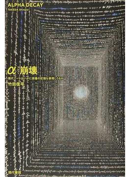 α崩壊 現代アートはいかに原爆の記憶を表現しうるか