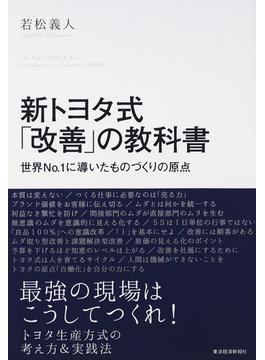新トヨタ式「改善」の教科書 世界No.1に導いたものづくりの原点
