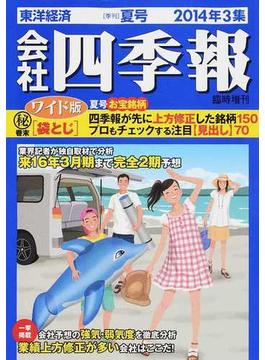 会社四季報 ワイド版 2014年3集夏号臨時増刊