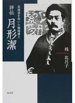 評伝月形潔 北海道を拓いた福岡藩士