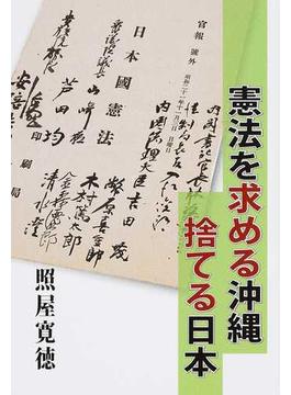 憲法を求める沖縄捨てる日本