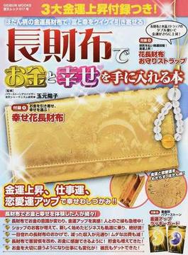 長財布でお金と幸せを手に入れる本(GEIBUN MOOKS)