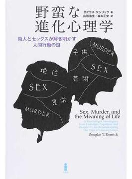 野蛮な進化心理学 殺人とセックスが解き明かす人間行動の謎