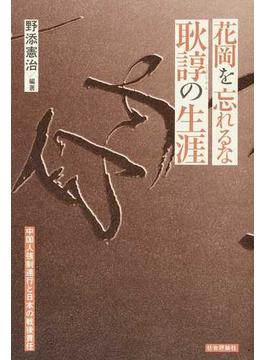 花岡を忘れるな耿諄の生涯 中国人強制連行と日本の戦後責任