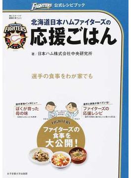 北海道日本ハムファイターズの応援ごはん 選手の食事をわが家でも FIGHTERS公式レシピブック