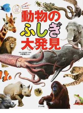 動物のふしぎ大発見 知的好奇心を育てる!驚きと感動がいっぱい!