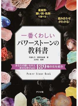 一番くわしいパワーストーンの教科書 あなたの願いを叶え幸せを呼び込む189種の石を紹介
