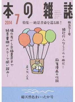 本の雑誌 2014−7 特集=絶景書斎を巡る旅!