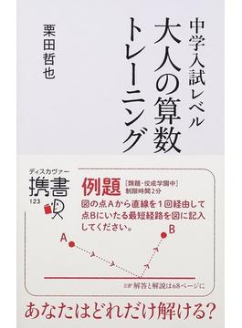中学入試レベル大人の算数トレーニング(ディスカヴァー携書)