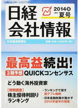 日経会社情報 2014−3夏号