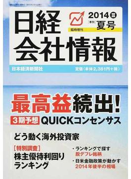 日経会社情報 大判 2014-3夏号臨時増刊