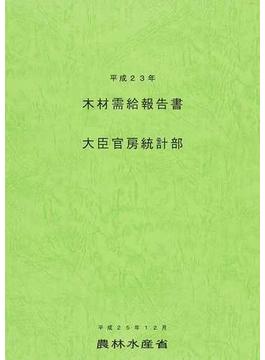 木材需給報告書 平成23年
