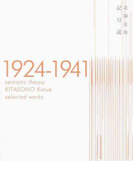 記号説 1924−1941 KITASONO Katué selected works
