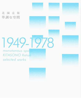 単調な空間 1949−1978 KITASONO Katué selected works