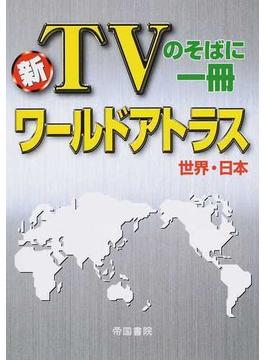 新TVのそばに一冊ワールドアトラス 世界・日本 5版