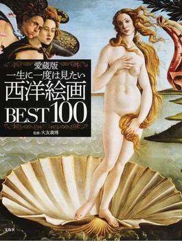 一生に一度は見たい西洋絵画BEST100 愛蔵版