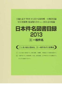 日本件名図書目録 2013−2−1 一般件名 あ〜しよ