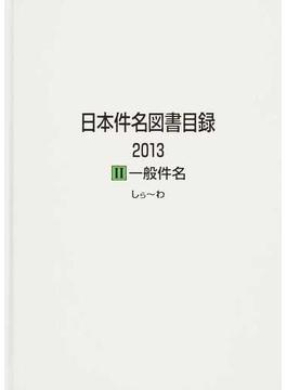 日本件名図書目録 2013−2−2 一般件名 しら〜わ