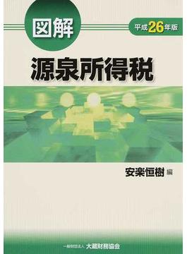 図解源泉所得税 平成26年版