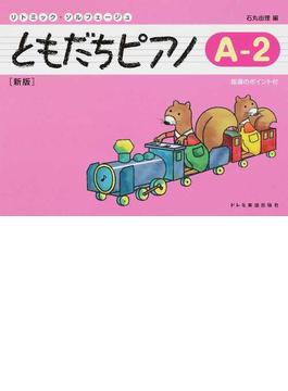 ともだちピアノ リトミック・ソルフェージュ 新版 A−2