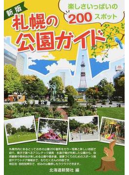 札幌の公園ガイド 楽しさいっぱいの200スポット 新版